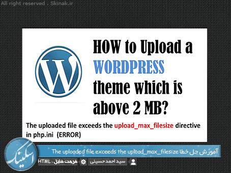 پرونده فرستاده شده بزرگتر از upload_max_filesize در php.ini است.