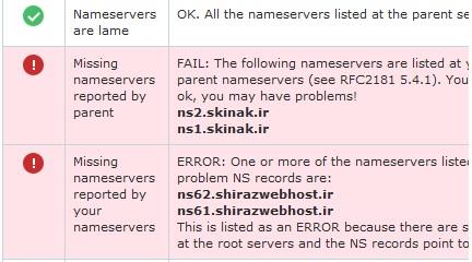 رفع خطای Missing nameservers reported (مخصوص هاستینگ ها)