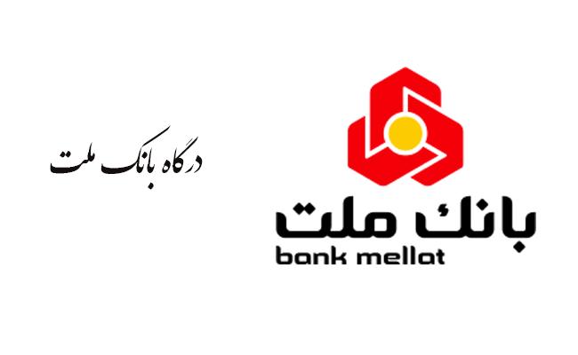 آموزش تغییر و تنظیم درگاه پرداخت در پنل شیراز وب هاست