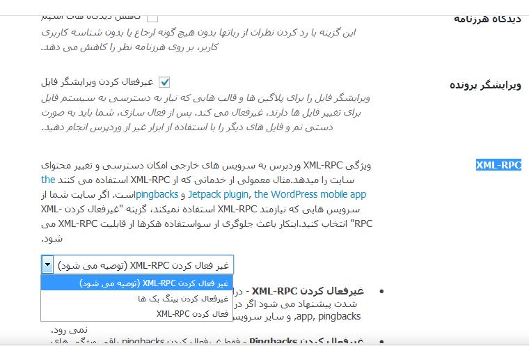 XML-RPC را روی غیرفعال کردن XML-RPC تنظیم کنید مطابق زیر