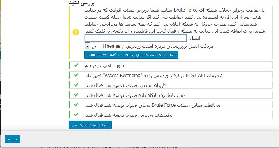 بعد مطابق عکس زیر روی ایمن کردن secure site  کلیک کنید