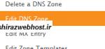 آموزش ساخت DNS اختصاصی برای نمایندگان