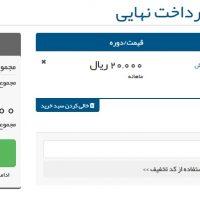 آموزش استفاده و اعمال کد تخفیف در شیراز وب هاست و سیستم whmcs