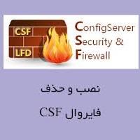 fail شدن پینگ ها پس از فعال شدن فایروال ( CSF )