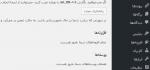 حل مشکل فارسی نبودن وردپرس در نسخه ۴٫۸